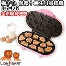 【LION HEART獅子心】營養十二生肖蛋糕機/LCM-139/造型可愛/少女/親子