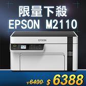 【限量下殺20台】EPSON M2110 黑白高速連續供墨印表機 /適用 T03Q100/ T01P100