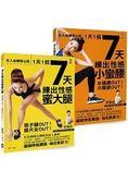 女人必練核心肌!(套書)1天1招7天練出性感小蠻腰 蜜大腿