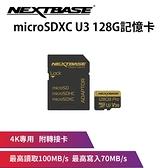NEXTBASE【128G】 MicroSD UHS-I U3 V30 高速 記憶卡 適 4K 行車紀錄器 行車記錄器