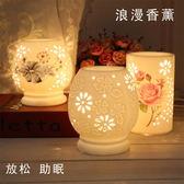 香薰燈陶瓷插電可調光電香薰爐精油燈家用