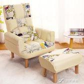 躺椅懶人沙發單人椅子現代簡約懶人沙發榻榻米小戶型布藝沙發折疊 樂芙美鞋 IGO