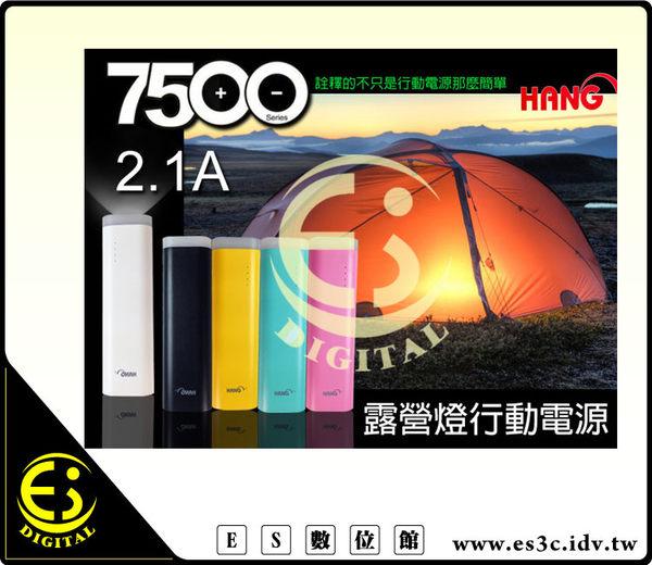 ES數位 HANG 7500MAH 2.1A 雙USB 行動電源 露營燈系列 照明燈 手電筒 LED電量顯示 T11