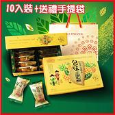 (10入+手提袋) 台灣造型包種茶包旺土鳳梨酥禮盒臺灣名產 中秋月餅禮盒【AK07169-10A】99愛買小舖