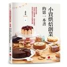 小資烘焙創業的第一本書(超好評食譜以及從心理準備.成本估算到有效行銷等全方位創業