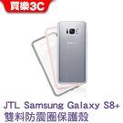 JTL Samsung Galaxy S8 Plus 雙料防震圈保護殼 三星 S8+