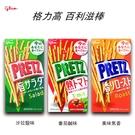 日本Glico格力高 百利滋棒 沙拉/番茄/美味 日本零食 蔬菜棒 現貨