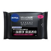 妮維雅專業涵氧深層卸妝棉20P【愛買】