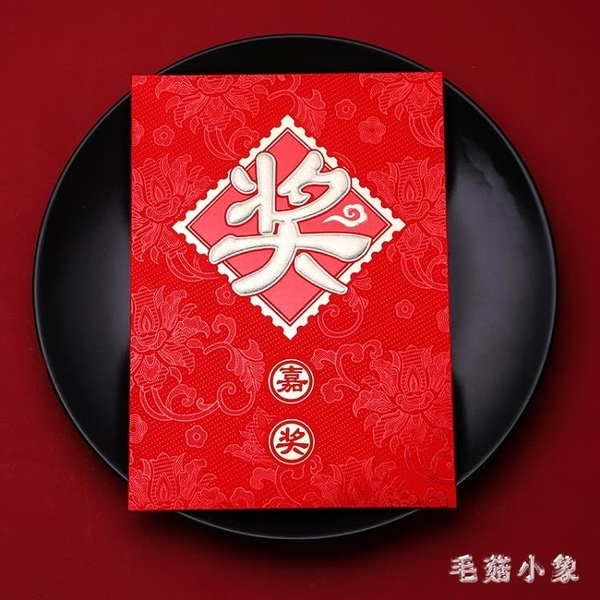 獎金紅包袋公司企業紅包新年員工獎金年終獎結婚萬元燙金紅包 EY9584 【毛菇小象】