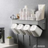 牙刷置物架衛生間壁掛收納洗漱台免打孔牙膏廁所墻上吸盤式浴室盒 igo 樂芙美鞋