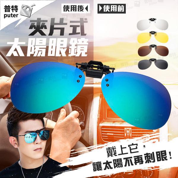 【BK0122】夾片式太陽眼鏡 戶外休閒近視眼鏡夾片 自行車護目鏡機車汽車騎士墨鏡偏光鏡 9色