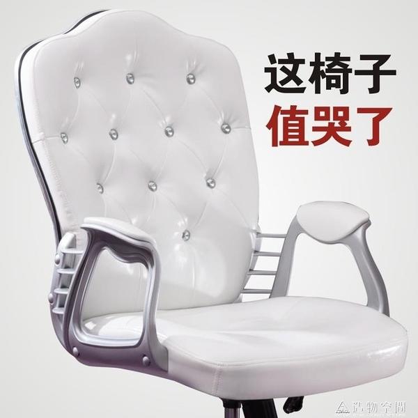 電腦椅家用轉椅辦公椅職員椅主播椅歐式書房椅學生椅皮椅白色椅子 NMS名購居家