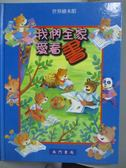 【書寶二手書T4/少年童書_QHS】我們全家愛看書_張國文