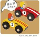 法國 Janod 精緻木玩車車 F1急速狂飆 (復古款)