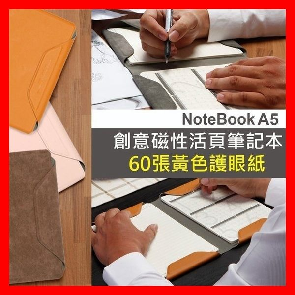 【現貨 免運】Allocacoc 荷蘭創意磁性活頁筆記本A5 NoteBook 筆記本 磁性筆記本 百搭筆記本