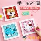 鉆石貼畫幼兒園diy手工制作材料包玩具【淘嘟嘟】