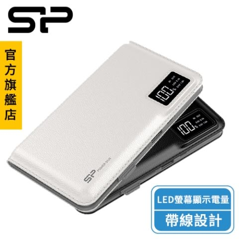SP S103  10000mAh 行動電源 黑 白 線材收納 皮革時尚 LED面板 電量顯示 13月保固 廣穎