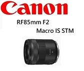 名揚數位 CANON RF 85mm F2 Macro IS STM 台佳公司貨 保固一年 (分12/24期0利率)