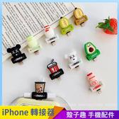 耳機轉接頭 二合一卡通 iPhone i7 i8 XS MAX XR 充電聽歌 轉換器 IG可愛卡通 雙Lightning