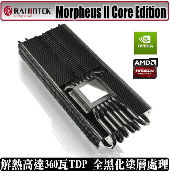 [地瓜球@] RAIJINTEK Morpheus II Core Edition 顯示卡 散熱器 nVIDIA AMD