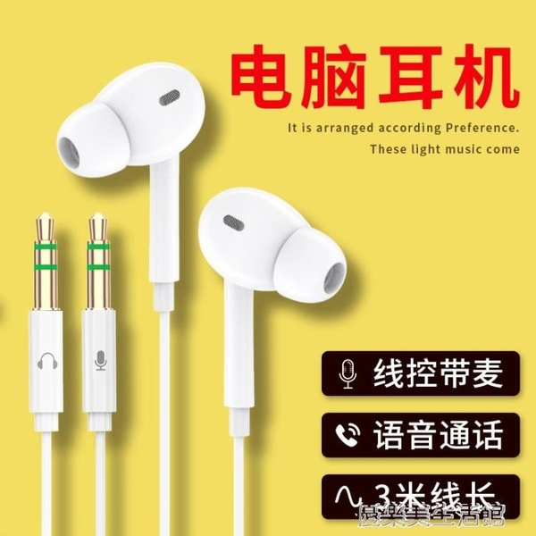 電腦耳機帶麥克風入耳式有線筆記本二合一專用臺式機手機通用