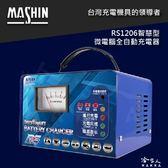 【快速出貨】【麻新電子】RS 1206 免拆電瓶 110V 220V 汽車 機車 全自動 電池 充電器 免運費