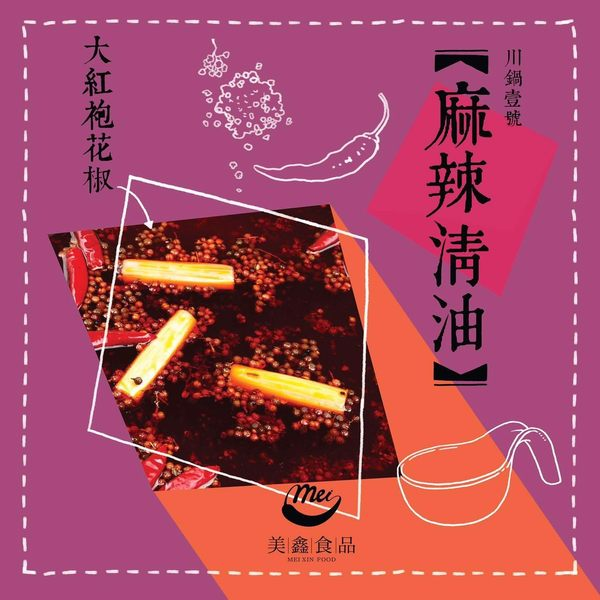 川鍋壹號:四川麻辣清油火鍋湯底