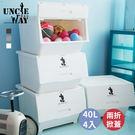 迪士尼兩折掀蓋收納箱 Uncle-Way威叔叔 40L 4入組 掀蓋式 收納箱 收納櫃 可堆疊【BC002201】