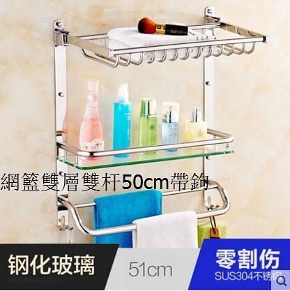 浴室置物架衛生間毛巾架304不銹鋼玻璃洗手洗澡間衛浴  網籃雙層雙杆50cm帶鉤
