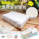 鴻宇 防蟎抗菌專利護頸型乳膠枕1入 SGS檢驗無毒 美國棉授權品牌 台灣製