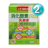 三多 消化酵素Plus膜衣錠 60粒裝 (2入)【媽媽藥妝】