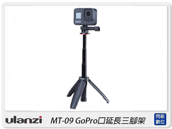 預訂~Ulanzi MT-09 GoPro口延長三腳架 運動相機 自拍桿 自拍棒(MT09,公司貨)