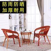 陽台四件套藤椅圍椅單人戶外現代簡約老人靠背椅茶桌陽台桌椅組合