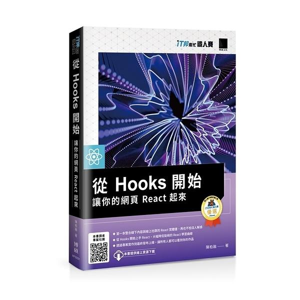 從Hooks開始,讓你的網頁React起來(iT邦幫忙鐵人賽系列書)
