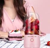 九陽榨汁機家用水果小型便攜式迷你電動多功能料理炸果汁機榨汁杯 優拓