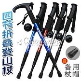 戶外裝備旅遊用品登山杖手杖超輕鋁合金伸縮老人 color shop新品 YYP