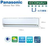 Panasonic國際 10-12坪 一對一單冷變頻冷氣(CS-LJ63BA2/CU-LJ63BCA2)含基本安裝