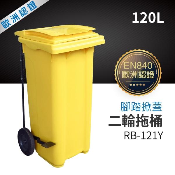 (黃)腳踏掀蓋二輪拖桶(120公升)RB-121Y 托桶 回收桶 垃圾桶 分類桶 資源回收