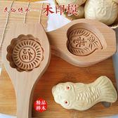 木質面食饅頭月餅模具清明果綠豆糕南瓜餅青團年糕粿印烘焙工具