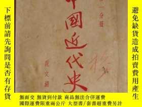 二手書博民逛書店罕見中國近代史(上編第一分冊)183338 范文瀾 生活、讀書、