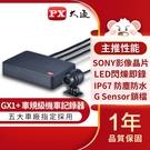 大通 機車行車記錄器wifi GX1+ 行車紀錄器 SONY晶片 需搭配BR3 HD1080P 高畫質 車規認證
