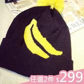 現貨-毛帽-可愛水果樣式毛球針織帽 Kiwi Shop奇異果【SWC161】
