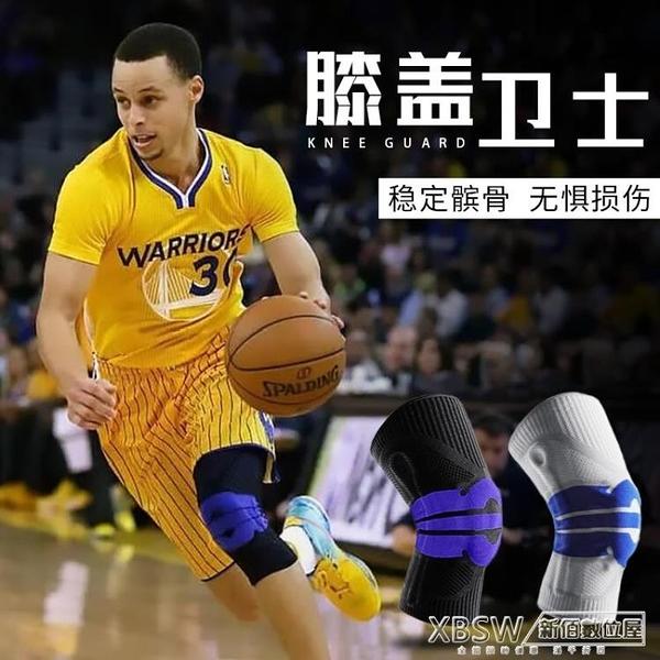 籃球護膝專業運動裝備男訓練膝蓋護具跑步半月板保護健身關節護套 茱莉亞