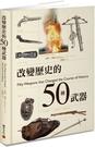 改變歷史的50種武器【城邦讀書花園】
