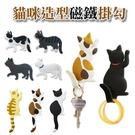 貓咪磁鐵掛鉤 7款可選 冰箱貼 貓咪 磁...