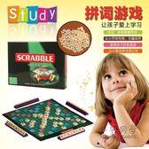 益智桌面游戲5-99歲提高單詞量Scrabble英文字母拼字拼詞游戲玩具  全館免運