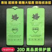 King*Shop~ realme X青春版鋼化玻璃膜realme Q/X2 Pro全屏20D二強全膠手機膜