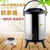 商用奶茶桶保溫桶 304不鏽鋼豆漿桶咖啡果汁冷熱開水涼茶桶水龍頭WY