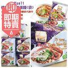 (即期商品)馬來西亞MyKuali檳城紅酸辣湯麵4包入(袋)