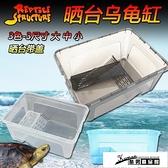 烏龜缸 塑料帶曬台鱷龜巴西龜養水啊龜飼養盒箱育龜苗盆桌面特大缸 酷男